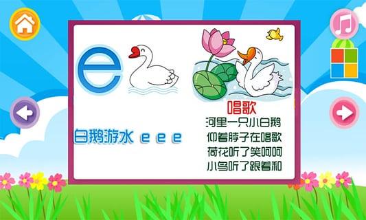 儿童学汉语拼音APP下载_儿童学汉语拼音软件