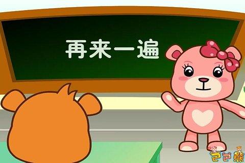巴巴熊宝宝学唐诗