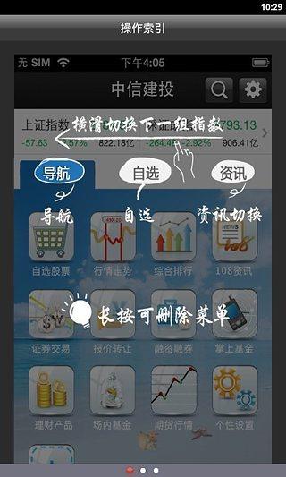 中信建投手机证券通用版
