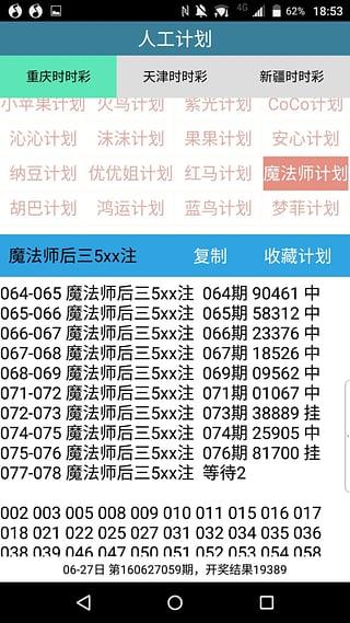 重庆时时彩计划-稳定版