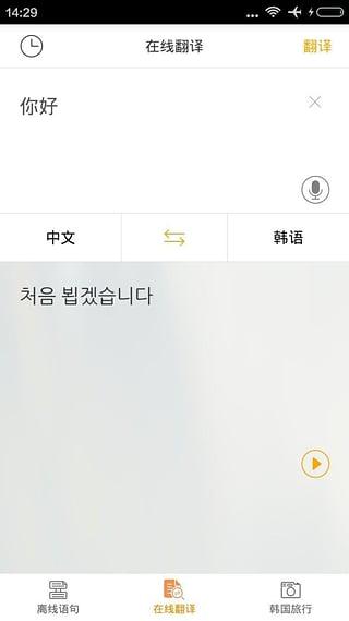 韩语翻译专家
