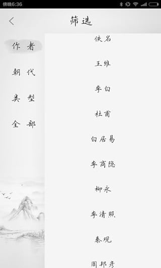 古诗300首