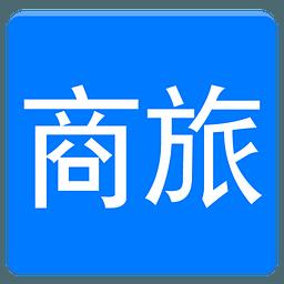 无限商旅 2.9.2
