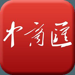 中商汇 1.3.1