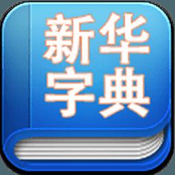 新华字典发音版...