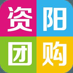 资阳团购网