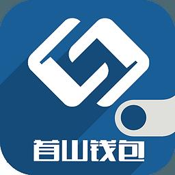 首山钱包 1.1.1