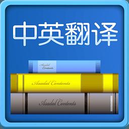 中英翻译 4.7