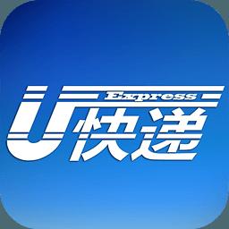 U快递 0.9.6.06 公测版