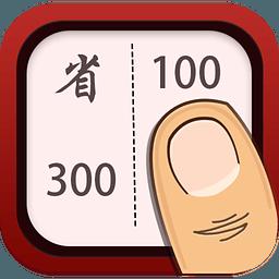 惠算 1.0.3