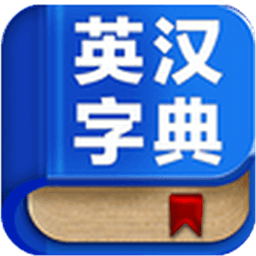 英汉字典下载