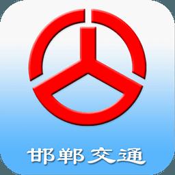 邯郸交通 2