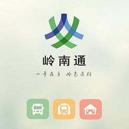 岭南通APP 2.1
