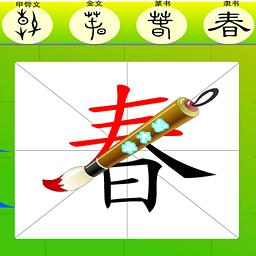 听故事学汉字 1.0.0