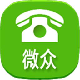 微众电话 4.3