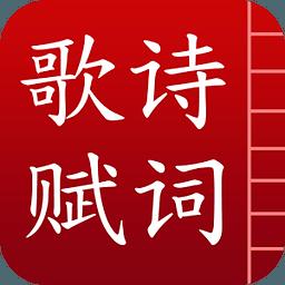 华典诗词歌赋 1.0.1