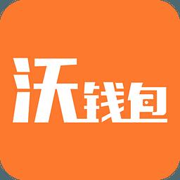 沃钱包 3.6.3