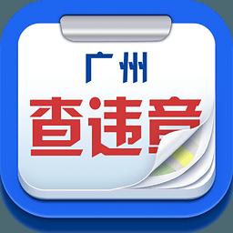 广州查违章 1.5