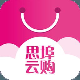 思埠云购 2.5.4