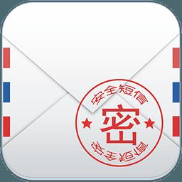 安全短信 1.1