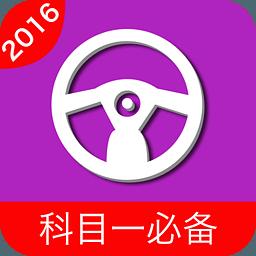 驾考宝典2016科目一