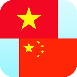 越南的中文翻译
