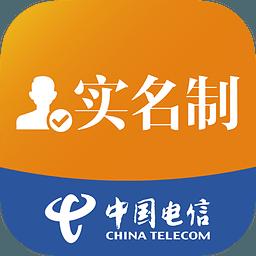 电信实名制 1.1.0
