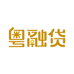 粤融贷 1.7.9