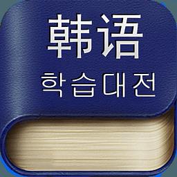 韩语学习大全...