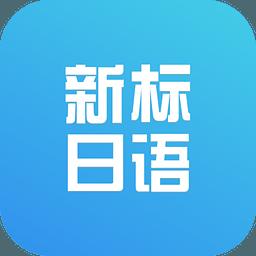 新标准日语学霸初级