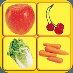 幼儿启蒙之识蔬果
