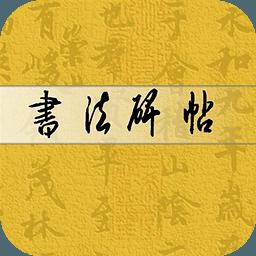 书法碑帖 6.6.87