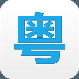 粤语说 1.2