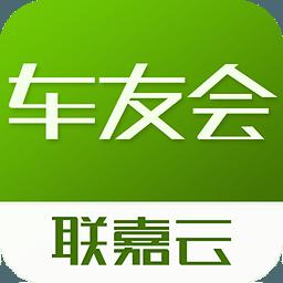 联嘉云车友会 2.0.1