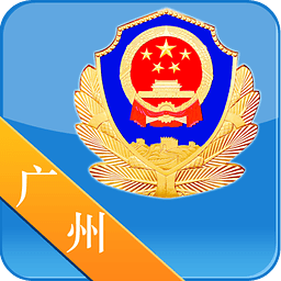 广州警民通...
