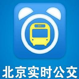 北京实时公交...