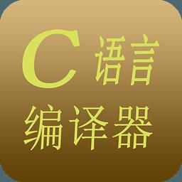 C语言编译器...