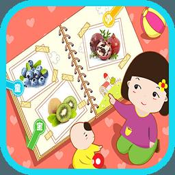 儿童教育之识水果 1.8