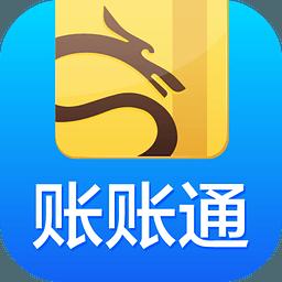 账账通 1.5.0 华夏版