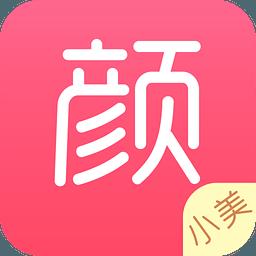 颜小美 1.3.2
