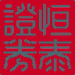 恒泰掌财 5.5.1.28