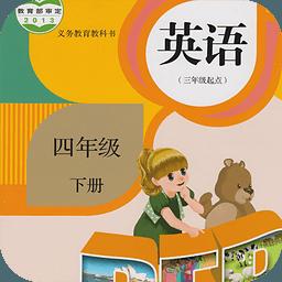 小学英语四年级下册 1.0.0
