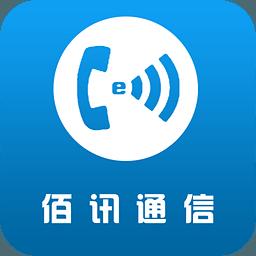 佰讯通信 2.0.7
