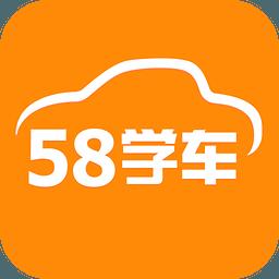58学车 3.3.1