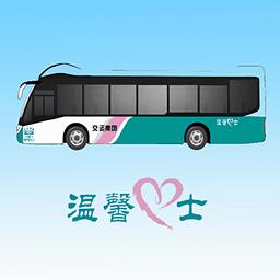温馨巴士查询 2