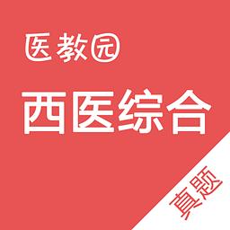 医教园西医综合...