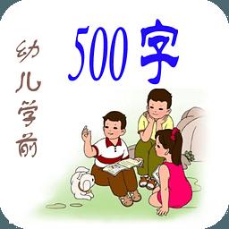 幼儿学前500字...