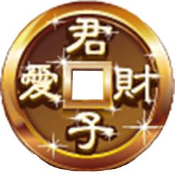 君子爱财 3.4.16