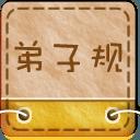 弟子规早教动画 1.6.0