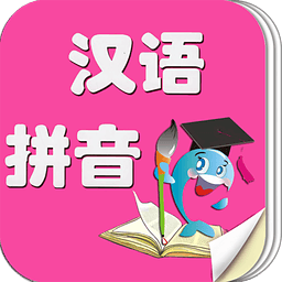 儿童学汉语拼音...